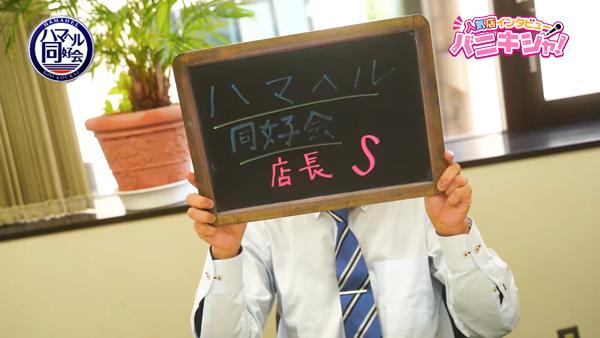 ハマヘル同好会(横浜ハレ系)のスタッフによるお仕事紹介動画
