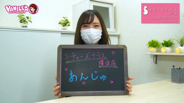 キティーズテラス横浜店(ステラグループ)に在籍する女の子のお仕事紹介動画