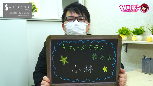 キティーズテラス横浜店(ステラグループ)のスタッフによるお仕事紹介動画