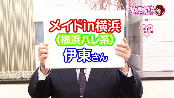 メイドin横浜(横浜ハレ系)のバニキシャ(スタッフ)動画