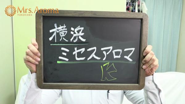 横浜ミセスアロマ(ユメオトグループ)のお仕事解説動画
