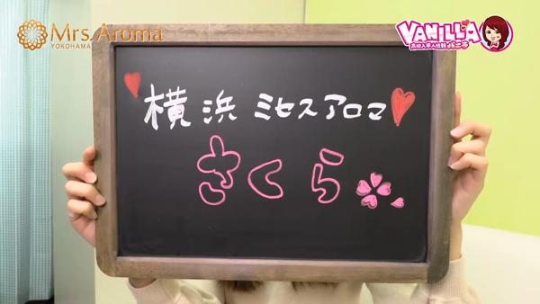 横浜ミセスアロマに在籍する女の子のお仕事紹介動画