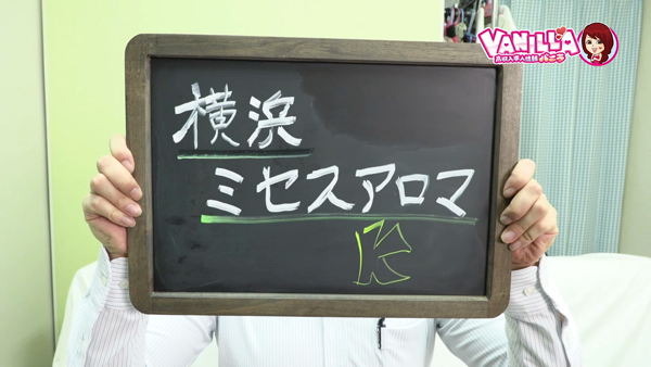 横浜ミセスアロマのスタッフによるお仕事紹介動画