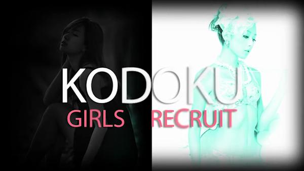KODOKU(コドク)の求人動画