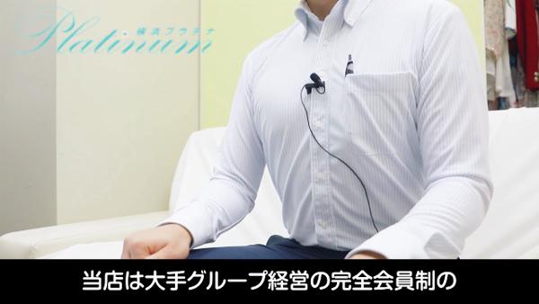 横浜プラチナ(ユメオトグループ)のお仕事解説動画