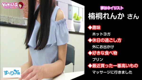 すべりん棒(横浜ハレ系)のバニキシャ(女の子)動画