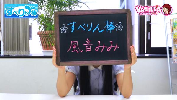 すべりん棒(横浜ハレ系)に在籍する女の子のお仕事紹介動画
