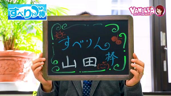 すべりん棒(横浜ハレ系)のバニキシャ(スタッフ)動画