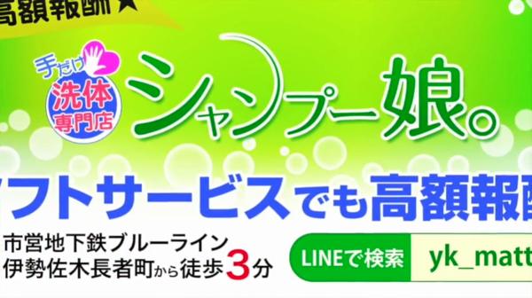 シャンプー娘。(横浜ハレ系)のお仕事解説動画