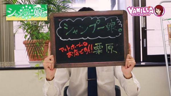 シャンプー娘。(横浜ハレ系)のスタッフによるお仕事紹介動画