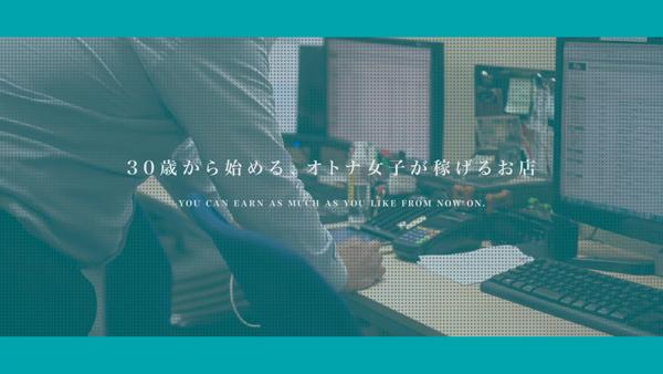 発情する奥様たち 谷九店のお仕事解説動画
