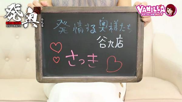 発情する奥様たち 谷九店に在籍する女の子のお仕事紹介動画