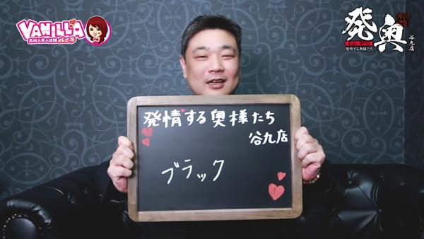 発情する奥様たち 谷九店のバニキシャ(スタッフ)動画