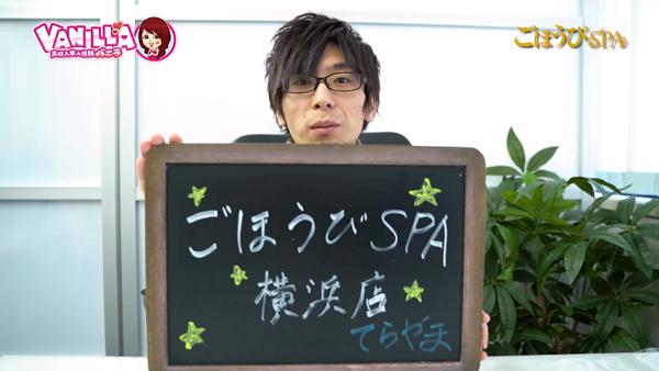 ごほうびSPA 横浜店のスタッフによるお仕事紹介動画