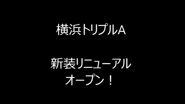 横浜AAAの求人動画
