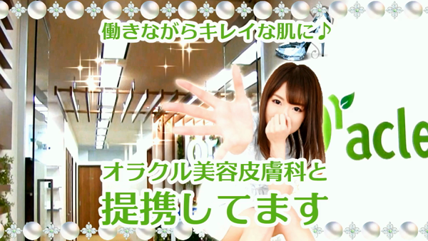アロマエレガンス横浜(シンデレラグループ)の求人動画