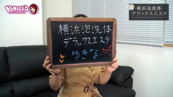 横浜泡洗体デラックスエステに在籍する女の子のお仕事紹介動画