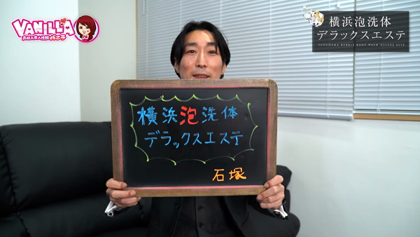 横浜泡洗体デラックスエステのスタッフによるお仕事紹介動画