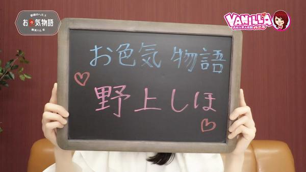 お色気物語(横浜ハレ系)に在籍する女の子のお仕事紹介動画