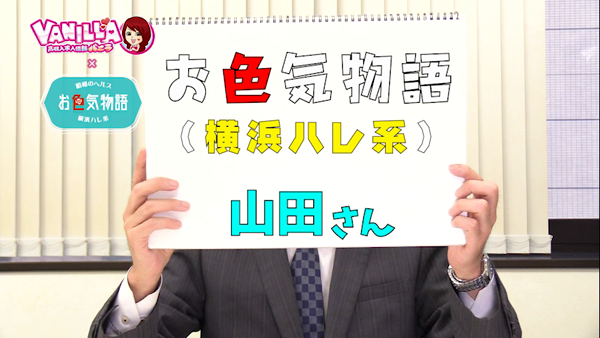 お色気物語(横浜ハレ系)のバニキシャ(スタッフ)動画