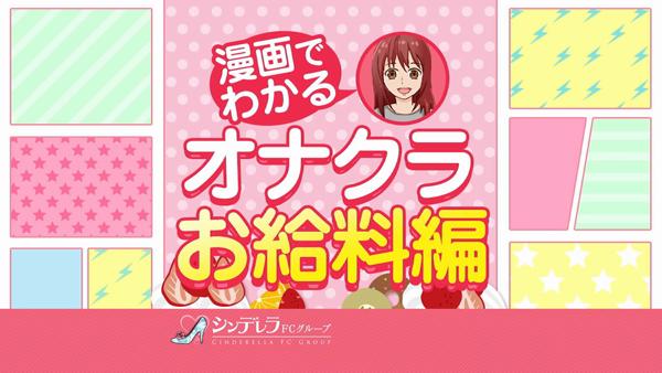 横浜みるふぃ~ゆ(シンデレラグループ)の求人動画