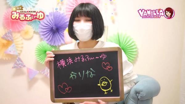 横浜みるふぃ~ゆに在籍する女の子のお仕事紹介動画