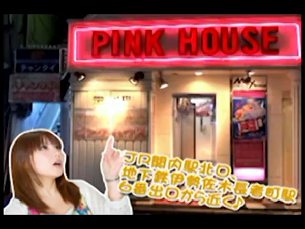 PINK HOUSE(ミクシーグループ)の求人動画