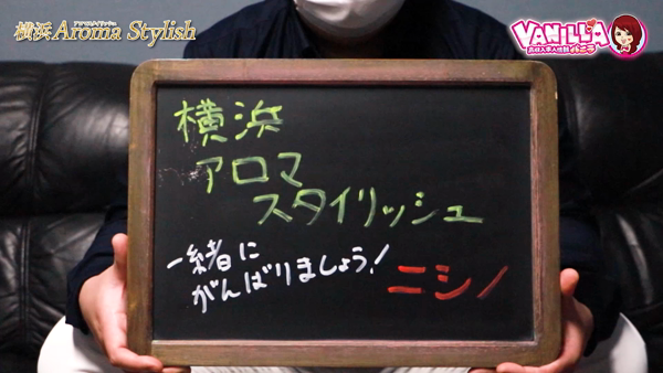 横浜アロマスタイリッシュのスタッフによるお仕事紹介動画