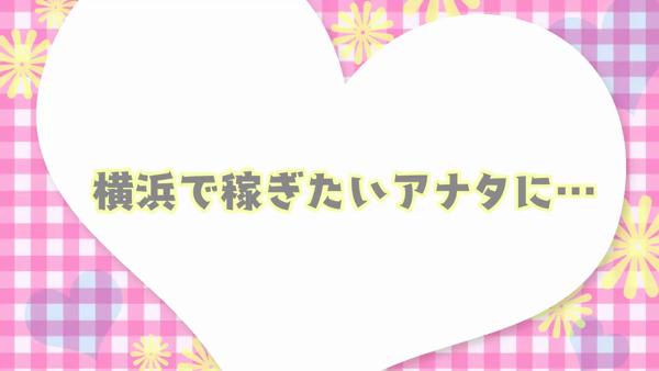 角海老グループ 横浜エリアのお仕事解説動画