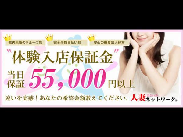 人妻ネットワーク 品川~東京編の求人動画