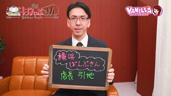 横浜ぱんぷきんのスタッフによるお仕事紹介動画