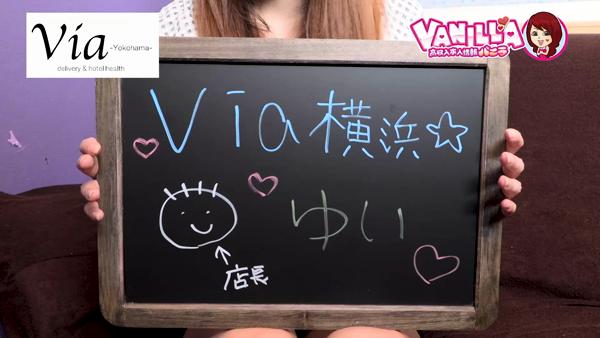 Via横浜に在籍する女の子のお仕事紹介動画