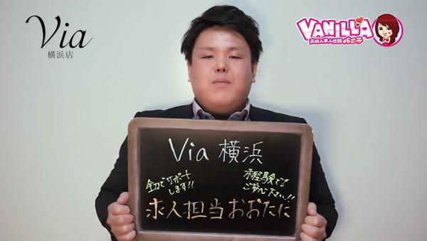 Via横浜のスタッフによるお仕事紹介動画