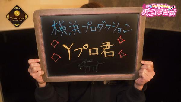 横浜プロダクション(YESグループ)のスタッフによるお仕事紹介動画