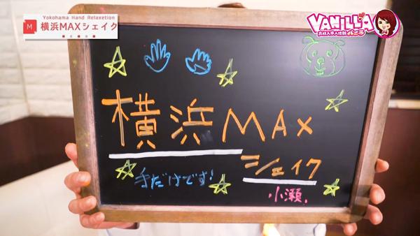 横浜MAXシェイクのバニキシャ(スタッフ)動画
