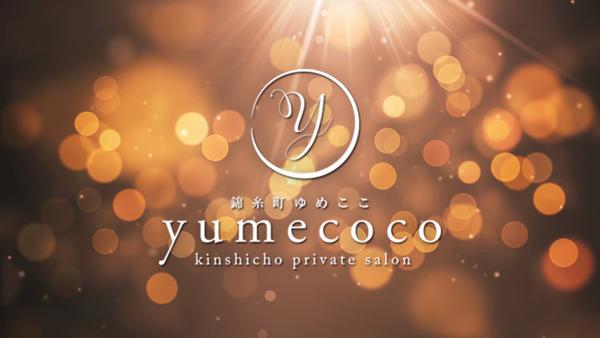 アロマエステ ゆめここ-yumecoco-のお仕事解説動画