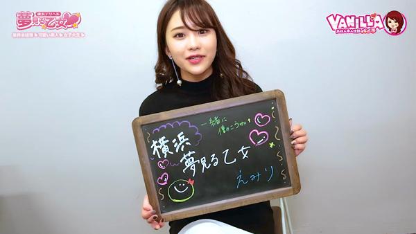 横浜夢見る乙女(ユメオトグループ)に在籍する女の子のお仕事紹介動画