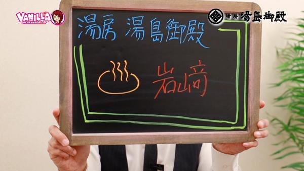 湯房 湯島御殿のスタッフによるお仕事紹介動画