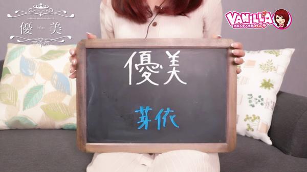 優美に在籍する女の子のお仕事紹介動画