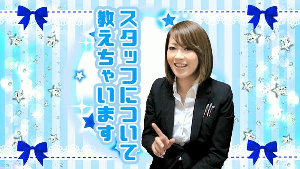 横浜西口シンデレラのお仕事解説動画