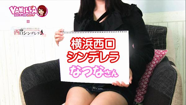 横浜西口シンデレラのバニキシャ(女の子)動画
