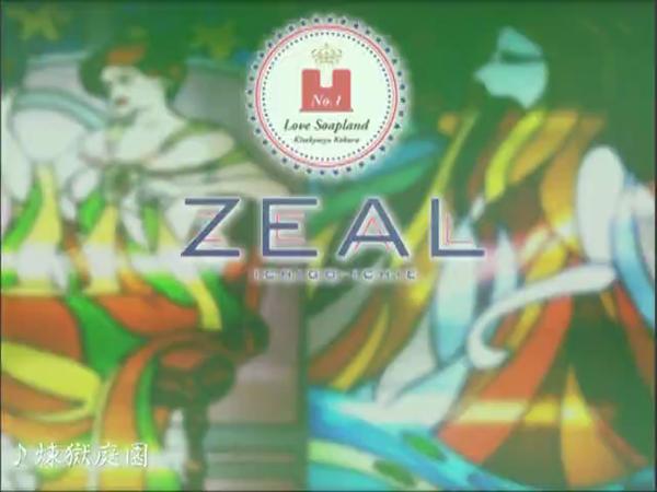 Zeal No1の求人動画
