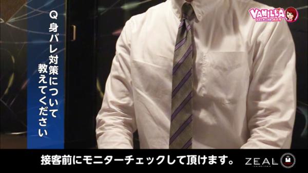 Zeal No1のバニキシャ(スタッフ)動画