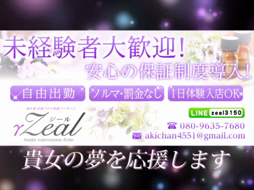 γZealの求人動画
