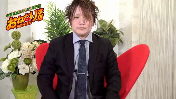 おねだり本店のお仕事解説動画