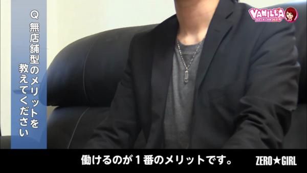ZERO ☆ GIRLのバニキシャ(スタッフ)動画