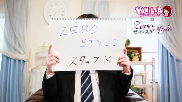 ZERO STYLEのバニキシャ(スタッフ)動画