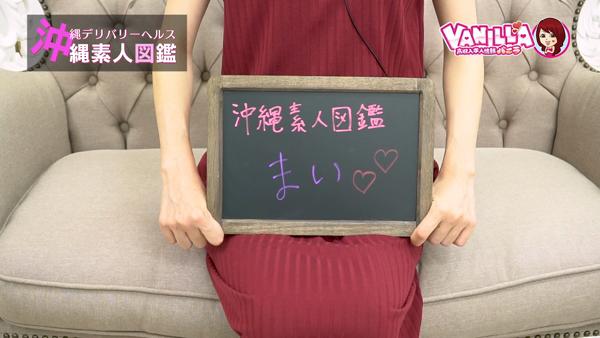 沖縄素人図鑑のバニキシャ(女の子)動画
