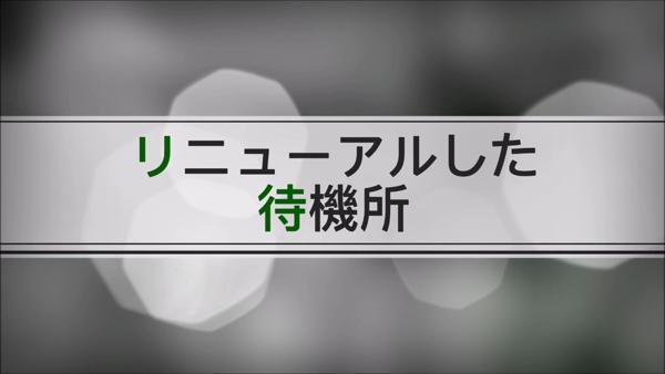 ADAY 伊勢本店の求人動画